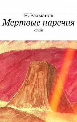 Н. Рахманов - Мертвые наречия. Стихи