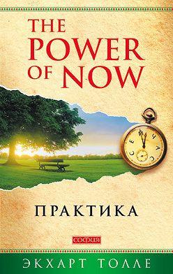 Экхарт Толле - The Power of Now. Практика