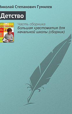 Николай Гумилев - Детство