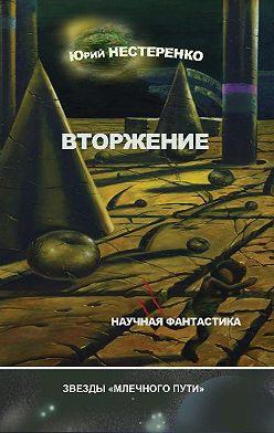 Юрий Нестеренко - Вторжение (сборник)