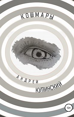 Андрей Кулинский - Кошмары