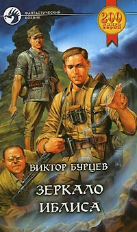 Виктор Бурцев - Зеркало Иблиса