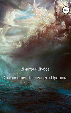 Дмитрий Дубов - Откровения Последнего Пророка