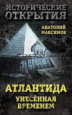 Анатолий Максимов - Атлантида, унесенная временем