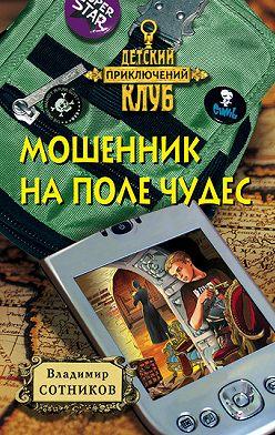 Владимир Сотников - Мошенник на Поле Чудес
