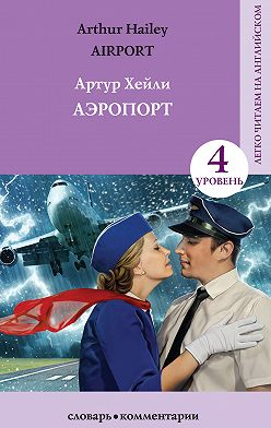 Артур Хейли - Аэропорт / Аirport