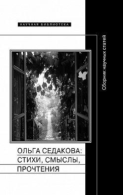 Сборник статей - Ольга Седакова: стихи, смыслы, прочтения. Сборник научных статей