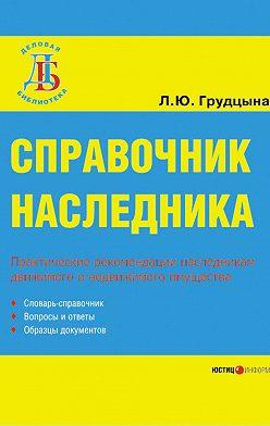 Людмила Грудцына - Справочник наследника