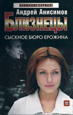 Андрей Анисимов - Сыскное бюро Ерожина