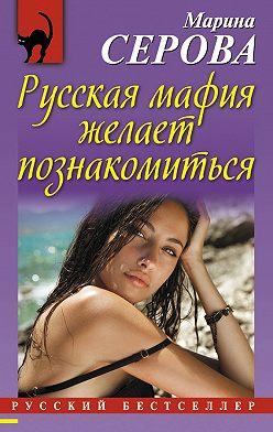 Марина Серова - Русская мафия желает познакомиться