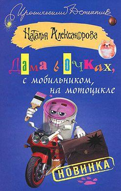 Наталья Александрова - Дама в очках, с мобильником, на мотоцикле