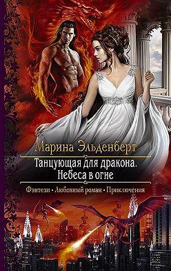 Марина Эльденберт - Танцующая для дракона. Небеса в огне