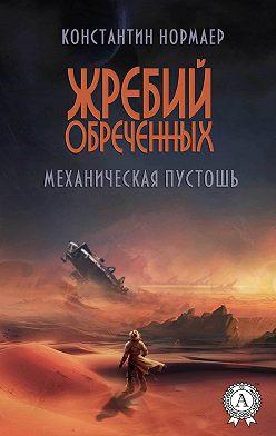 Константин Нормаер - Механическая пустошь