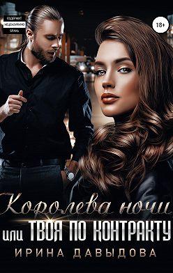 Ирина Давыдова - Королева ночи, или Твоя по контракту