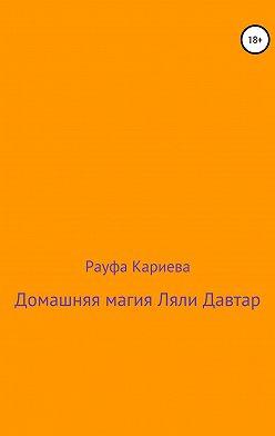 Рауфа Кариева - Домашняя магия Ляли Давтар