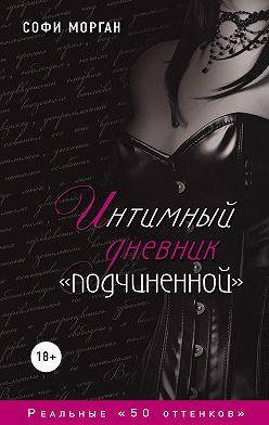 Софи Морган - Интимный дневник «подчиненной». Реальные «50 оттенков»