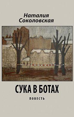 Наталия Соколовская - Сука в ботах
