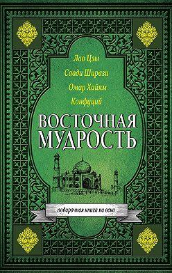 Омар Хайям - Восточная мудрость