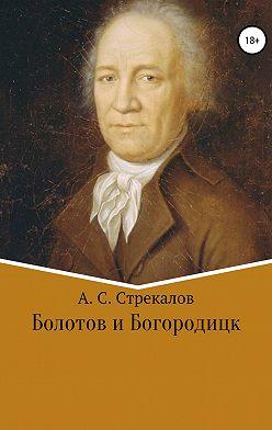 Александр Стрекалов - Болотов и Богородицк