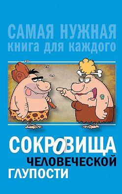 Юлия Бекичева - Сокровища человеческой глупости