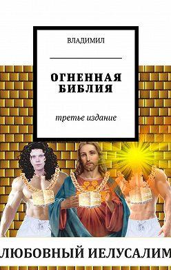 Владимил - Огненная Библия. Третье издание
