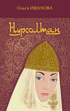 Ольга Иванова - Нурсолтан
