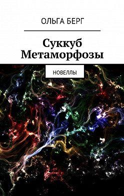 Ольга Берг - Суккуб Метаморфозы