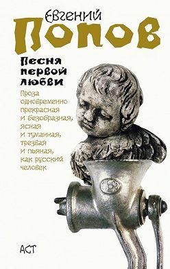 Евгений Попов - Песня первой любви