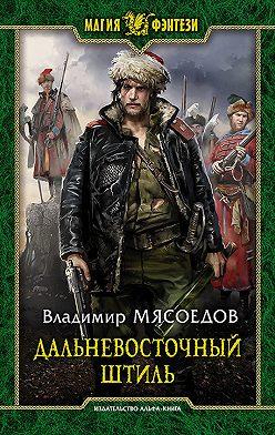 Владимир Мясоедов - Дальневосточный штиль