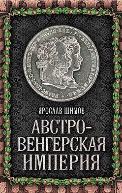 Ярослав Шимов - Австро-Венгерская империя