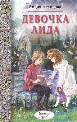 Лидия Нелидова - Девочка Лида