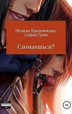 Полина Крешникова - Сломаешься?