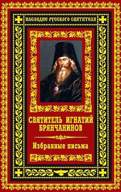 Святитель Игнатий (Брянчанинов) - Избранные письма