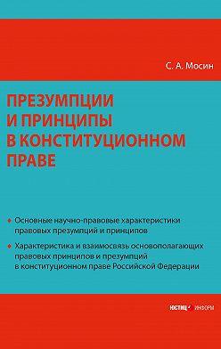 Сергей Мосин - Презумпции и принципы в конституционном праве Российской Федерации