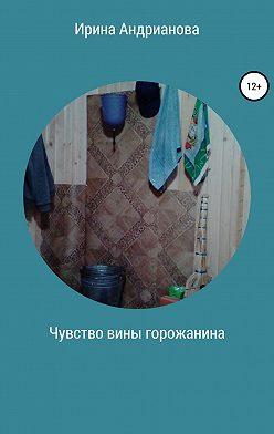 Ирина Андрианова - Чувство вины горожанина