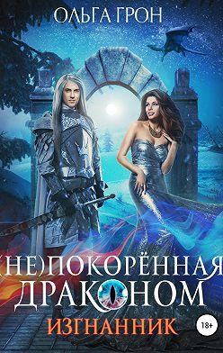 Ольга Грон - (Не)покорённая драконом. Изгнанник