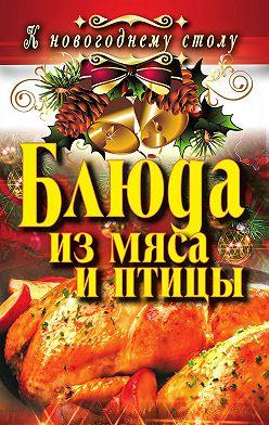 Ангелина Сосновская - Блюда из мяса и птицы