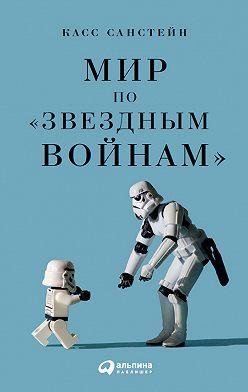 Касс Санстейн - Мир по «Звездным войнам»