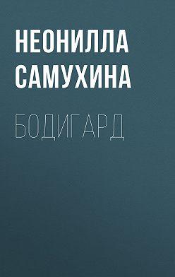 Неонилла Самухина - Бодигард