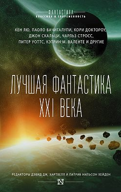 Кори Доктороу - Лучшая фантастика XXI века (сборник)
