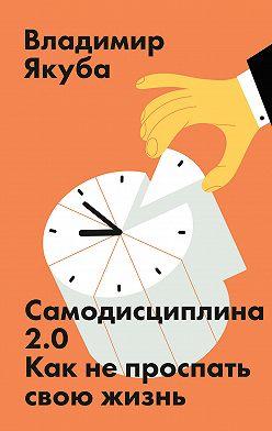 Владимир Якуба - Самодисциплина 2.0