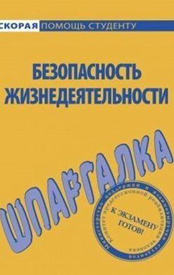 Елена Мурадова - Безопасность жизнедеятельности. Шпаргалка