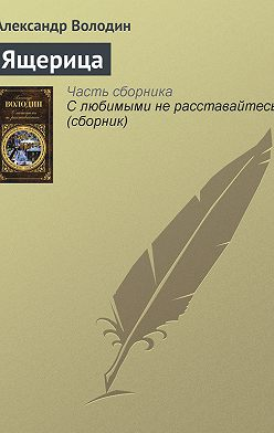 Александр Володин - Ящерица
