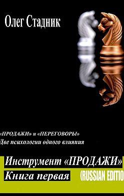 Олег Стадник - Инструмент «Продажи». «Продажи» и«Переговоры». Две психологии одного влияния