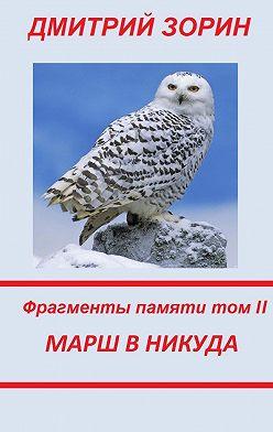 Дмитрий Зорин - Марш в никуда. Фрагменты памяти. Том II