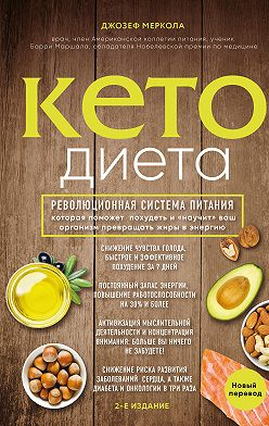 Джозеф Меркола - Кето-диета