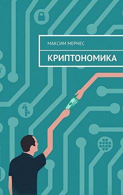 Максим Мернес - Криптономика