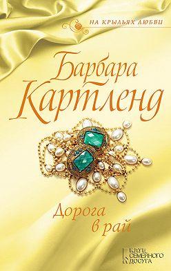 Барбара Картленд - Дорога в рай