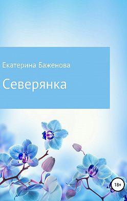 Екатерина Баженова - Северянка