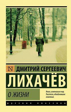 Дмитрий Лихачев - О жизни: Воспоминания